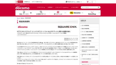 http://www.nttdocomo.co.jp/info/news_release/2013/09/30_01.html