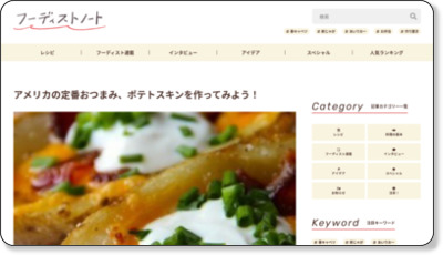 http://www.recipe-blog.jp/antenna/102044