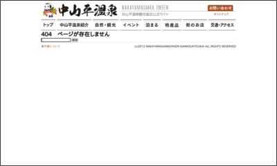 http://www.nakayamadaira.com/2008stamp.html