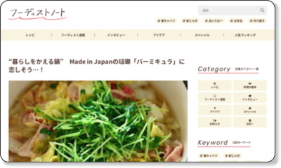 http://www.recipe-blog.jp/antenna/102031