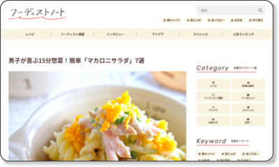 http://www.recipe-blog.jp/antenna/101652