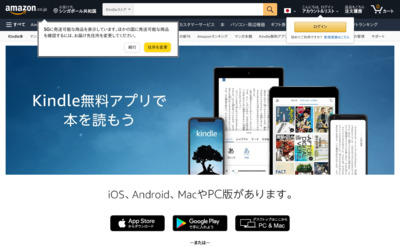 http://www.amazon.co.jp/gp/feature.html/ref=sv_kinc_1?ie=UTF8&docId=3077089376