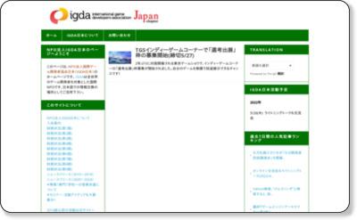 http://www.igda.jp/