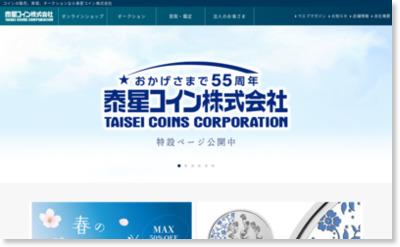 TAISEI COINS online shop. | 泰星コイン株式会社