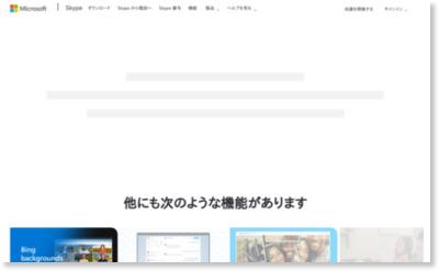 http://www.skype.com/intl/ja/home/