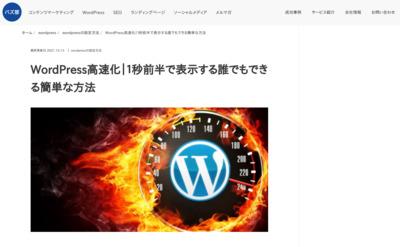 WordPress高速化|1秒前半で表示する誰でもできる簡単な方法