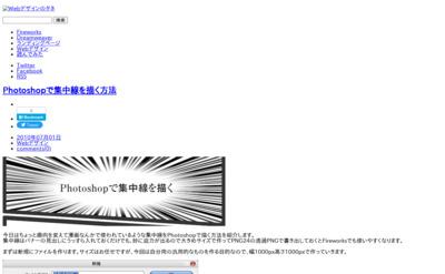 Photoshopで集中線を描く方法 | Webデザインのタネ