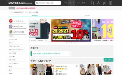 レディースファッション通販SHOPLIST.com 最新アイテム続々登場