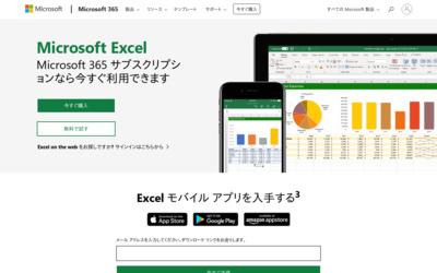 http://office.microsoft.com/ja-jp/excel/