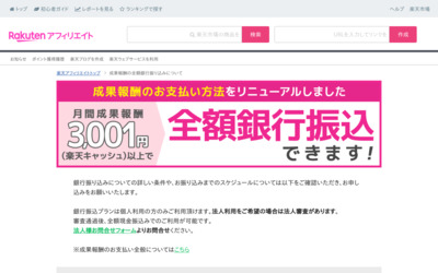 https://affiliate.rakuten.co.jp/payment/