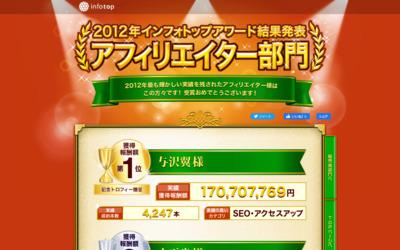 http://www.infotop.jp/html/cmp/award2012/affiliate/