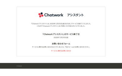 ChatWorkアシスタント