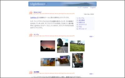 http://serennz.sakura.ne.jp/toybox/lightbox/
