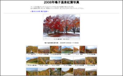 http://www.narukospa.com/2008kouyou.html