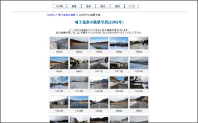 http://www.narukospa.com/2009.html