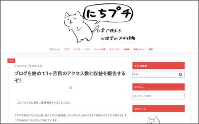 http://www.nichi-petit.com/entry/2016/08/21/201801