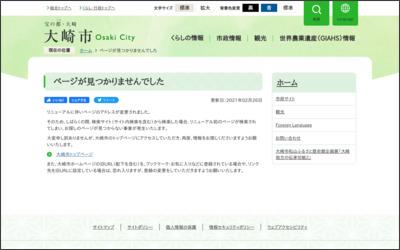 http://www.city.osaki.miyagi.jp/day/visitor02.html