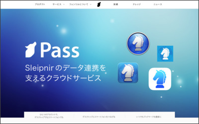 http://www.fenrir-inc.com/jp/fenrirpass/