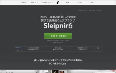 http://www.fenrir-inc.com/jp/sleipnir-family/
