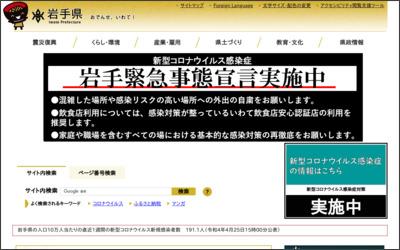 http://www.pref.iwate.jp/
