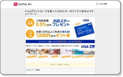 https://login.japannetbank.co.jp/cgi-bin/NBPF2101?__type=0003&__uid=00000&__sid=00000&__gid=NBG12340GT1&__fid=NBGCA200001&B_ID=1&CampaignId=2013000092