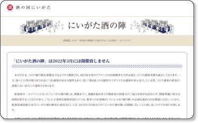 http://www.niigata-sake.or.jp/sakenojin/