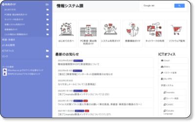 http://open.shonan.bunkyo.ac.jp/sincere/donyu2011.html