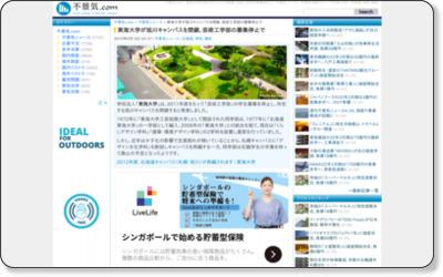 http://www.fukeiki.com/2010/06/tokai-university-close-asahikawa.html