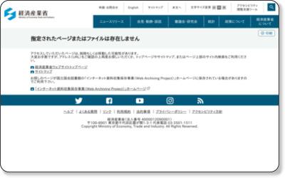 http://www.meti.go.jp/press/2016/04/20160428003/20160428003.html