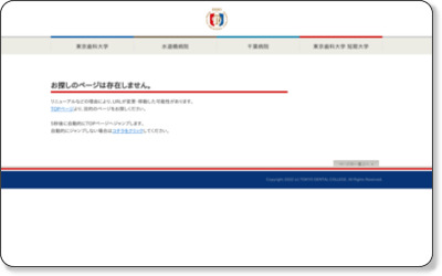 http://www.tdc.ac.jp/college/appli/index.html