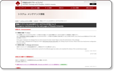 http://www.waseda.jp/itc/network/web_check.html