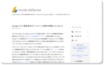 http://adsense-ja.blogspot.jp/2012/07/google.html