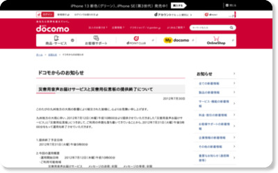 http://www.nttdocomo.co.jp/info/notice/page/120712_01_m.html