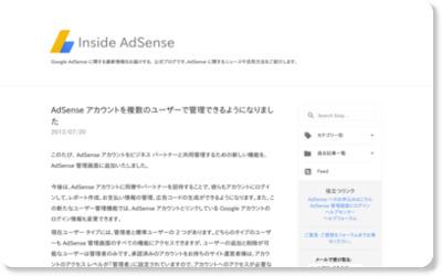 http://adsense-ja.blogspot.jp/2012/07/adsense.html