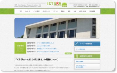 http://www.android-group.jp/conference/ictera-abc/
