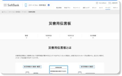 http://mb.softbank.jp/mb/service/dengon/