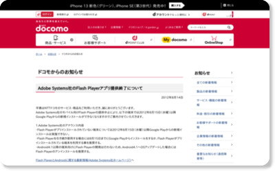 http://www.nttdocomo.co.jp/info/notice/page/120814_01_m.html