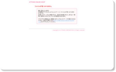 https://www.attenir.co.jp/pub/af/index_a.html