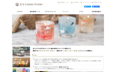 http://candle-studio.jp/