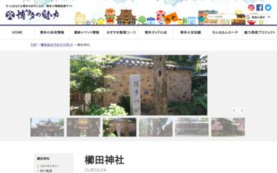 http://hakatanomiryoku.com/spot/%E6%AB%9B%E7%94%B0%E7%A5%9E%E7%A4%BE