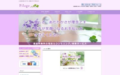 メンタルケアサービス filage |無料ディレクトリ登録 http://guestplace.net/