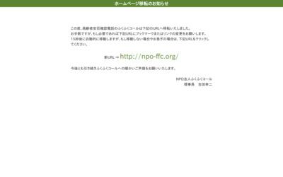 高齢者安否確認電話のふくふくコール |無料ディレクトリ登録 http://guestplace.net/