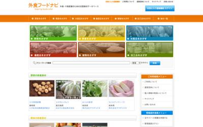 外食フードナビ - 外食産業のための全国食材データベース |無料ディレクトリ登録 http://guestplace.net/