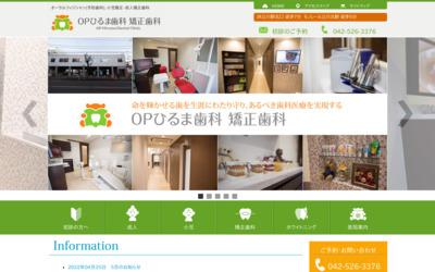立川市の矯正歯科 ひるま矯正歯科 |無料ディレクトリ登録 http://guestplace.net/
