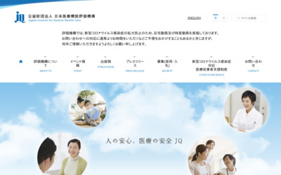 公益財団法人日本医療機能評価機構 |無料ディレクトリ登録 http://guestplace.net/