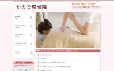 三郷 かえで整骨院 |無料ディレクトリ登録 http://guestplace.net/