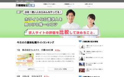 介護福祉士 転職サイト比較ランキング |無料ディレクトリ登録 http://guestplace.net/