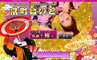 【京町ばいと】 京都のアルバイト求人情報 |無料ディレクトリ登録 http://guestplace.net/