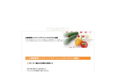 お嬢様酵素ファスティングダイエット1か月で5キロ痩  無料ディレクトリ登録 http://guestplace.net/