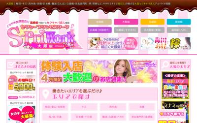 【大阪】 セクキャバ求人バイト情報「Sプリワーク」 |無料ディレクトリ登録 http://guestplace.net/